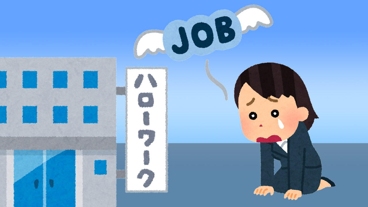 給付 ハローワーク 失業