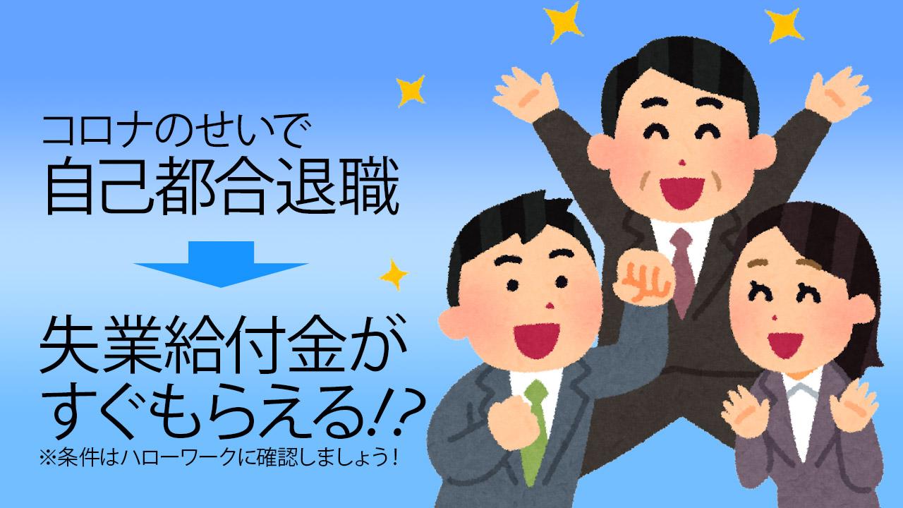 自己都合→特定理由離職扱い