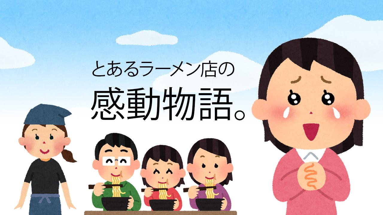 閉店したラーメン店に残された感動物語【大宮豚骨一番軒】